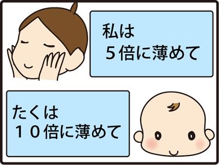 201604104こまマンガ_美肌水4