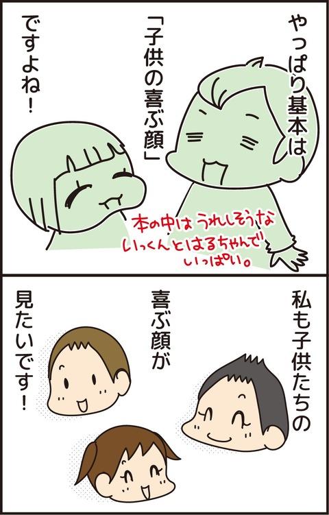 20170605さなえさん献本会4