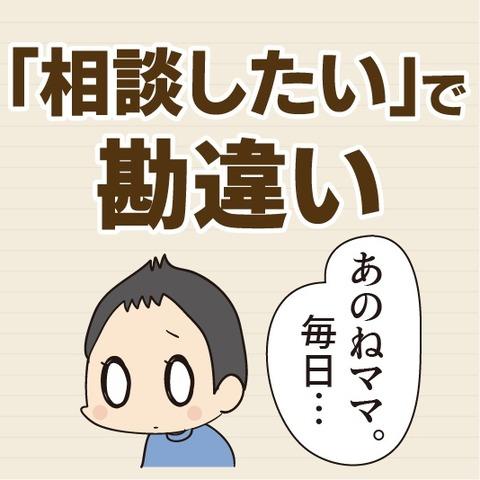 学校生活アンケート1