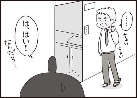 おじいさん番外編第4話5