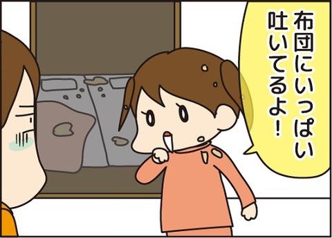 20170104嘔吐3