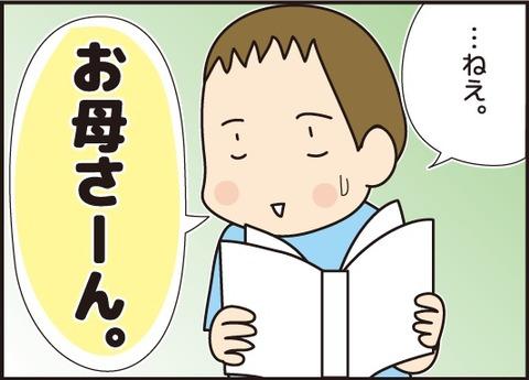 20170910お母さんと読んでみT4