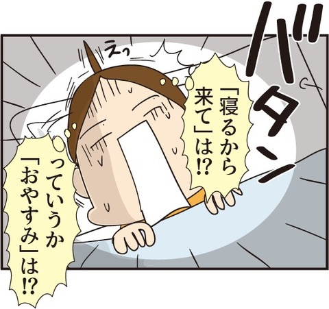 20190416おやすみの挨拶5