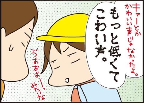 20170421委員決め2回目4
