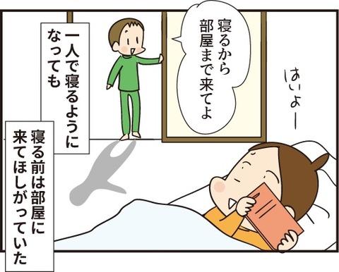 20190416おやすみの挨拶2