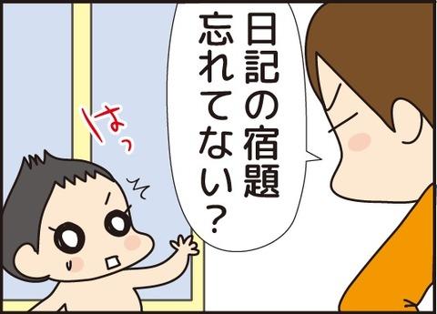 20170305日記1