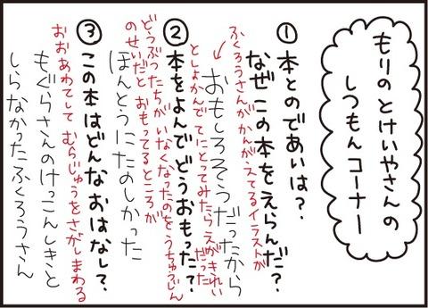 20170823読書感想文6