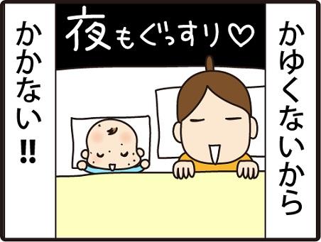 201604104こまマンガ_乳児湿疹5_3