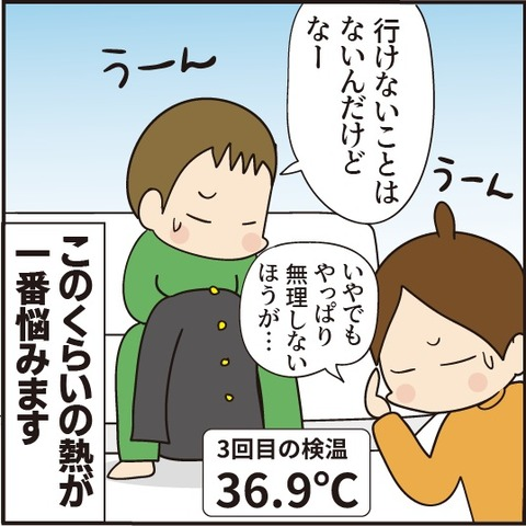 20201112微熱は困る4