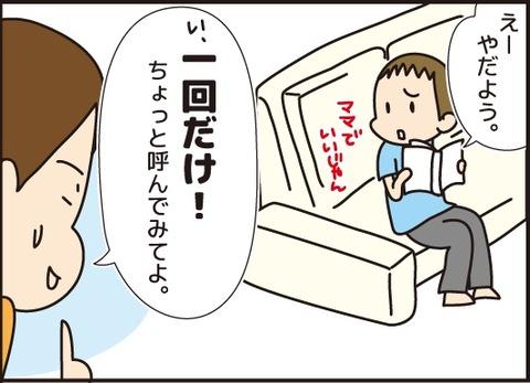 20170910お母さんと読んでみT3