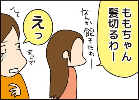 20161219髪切る2