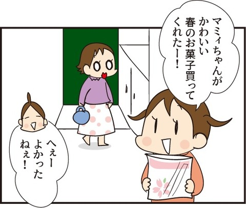 20190427豚肉のお菓子1