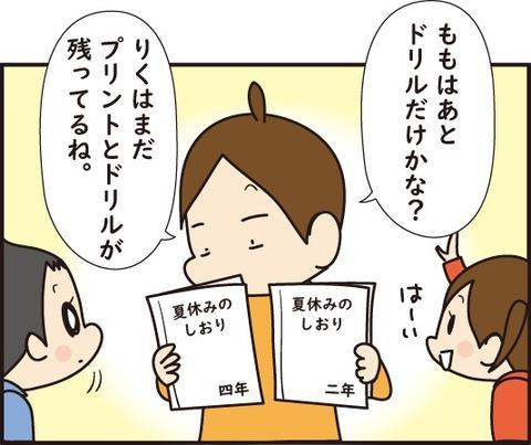 20180820中学生夏休みの宿題1