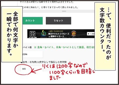 20180813読書感想文13