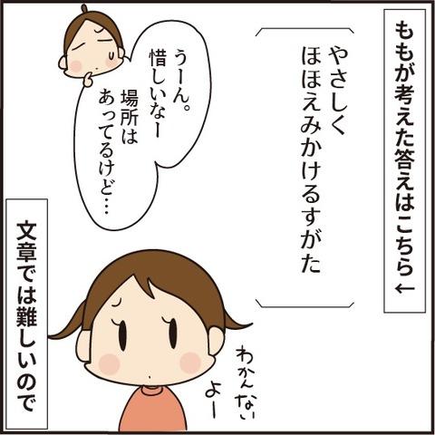 20200613国語の問題6