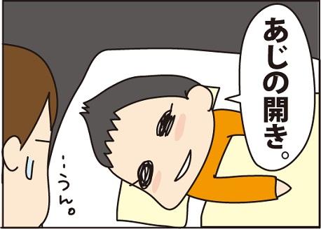20150519あじのひらき4