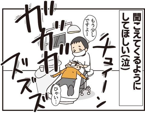20190816歯医者さんひよこ4