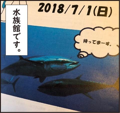 20180725塾の遠足2