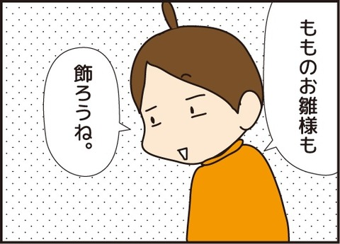 20170318お雛様2