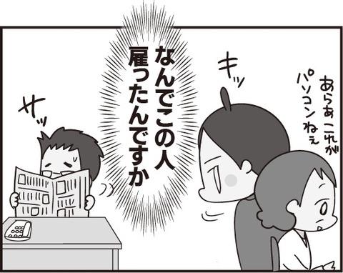 おじいさん第24_5