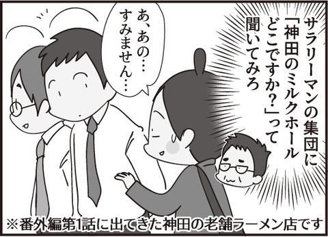 おじいさん番外編第三話9