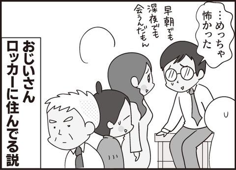 おじいさん番外編第9話6