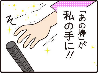 憧れのアイツ3
