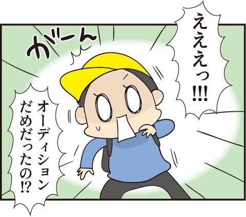 20190304りくからの手紙1
