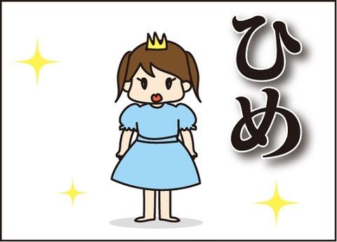 20161221姫4