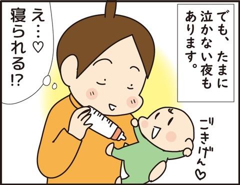 025夜泣きしりーず3_2