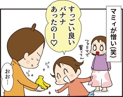 20191124すみっこバナナ5