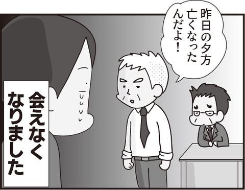 おじいさん第17話_5