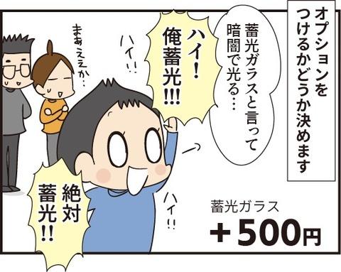 20190814軽井沢ガラス工房2