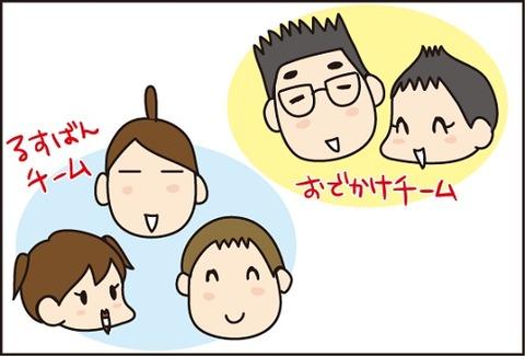 20160615たくらみ1