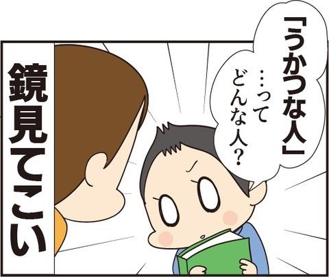 20190412うかつな人5