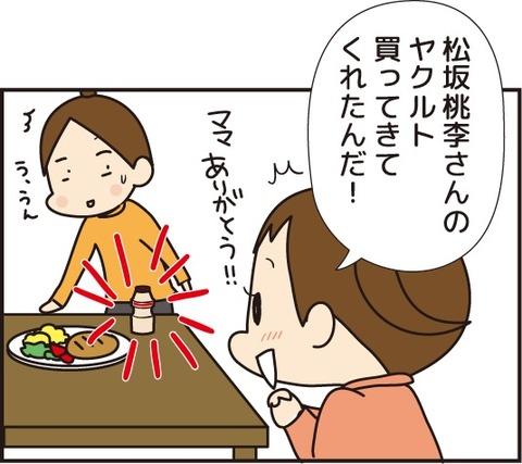 20180711松坂桃李のヤクルト1