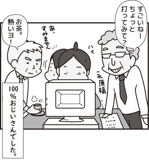 おじいさん第一話4