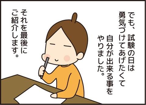20180317中学受験その8_4