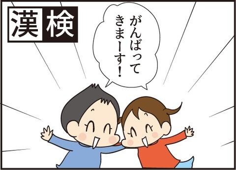 20190121漢字検定試験6
