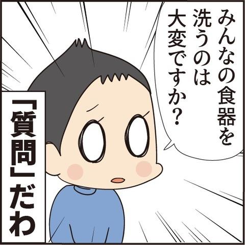 学校生活アンケート9