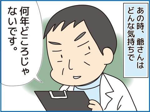 003余命宣告3