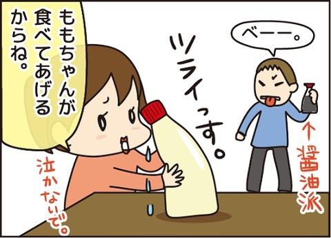 20160605マヨネーズ2