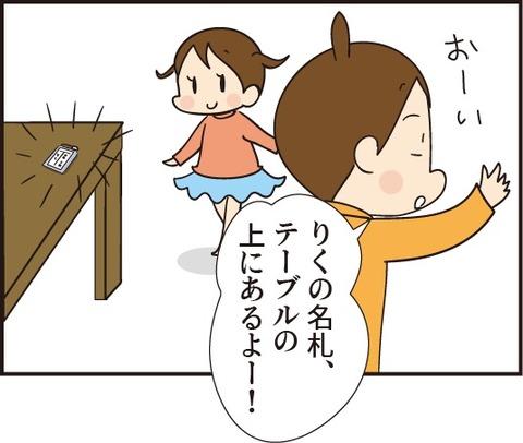 20190117りくのカケラ2