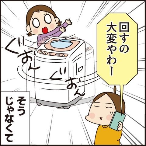 20210324洗濯機まわす4