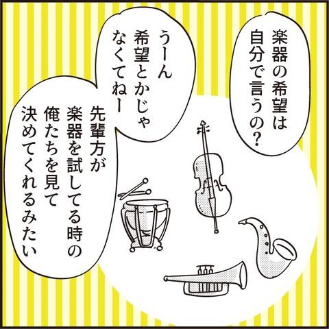 20210428吹奏楽の楽器1