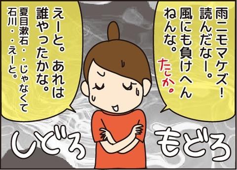 20160824童話2