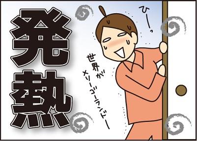 20160219風邪1
