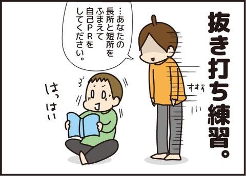 20180317中学受験その2_おまけ3