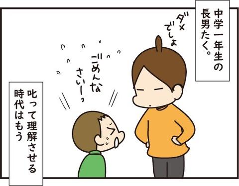 20180830叱り方1