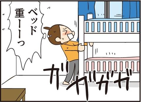 20181118いつのまにか家具移動5